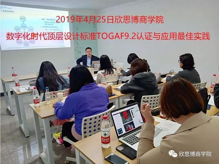 數字化時代頂層設計TOGAF郭樹行博士授課現場