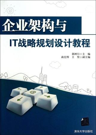 企業架構與IT戰略規劃設計教程
