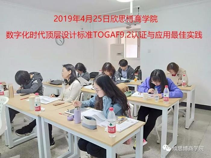 數字化頂層設計標準TOGAF上課學員照