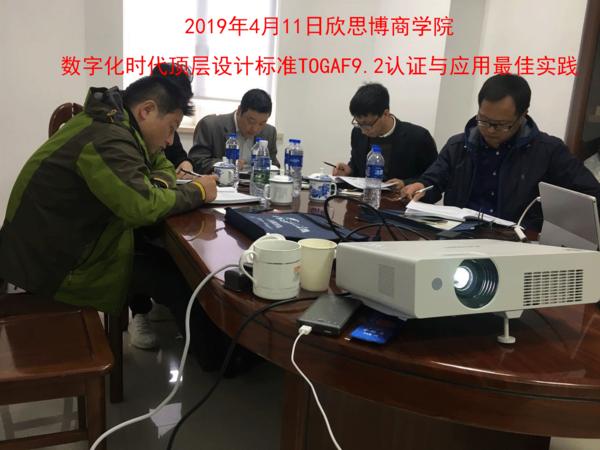 欣思博商學院上海togaf開班3.png