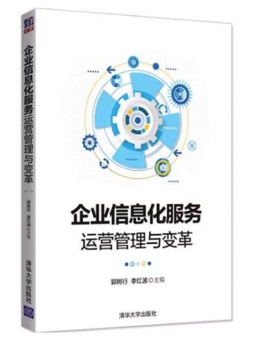 企業信息化服務運營管理與變革