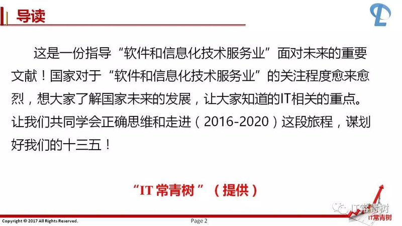 圖解《軟件和信息技術服務業發展規劃(2016-2020)》