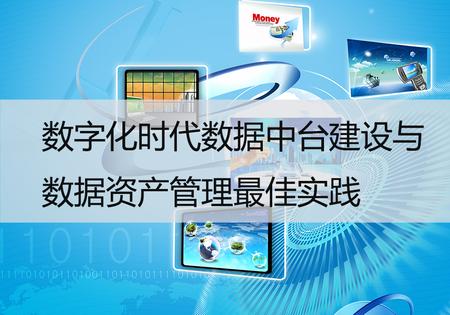 3.數字化企業數據架構規劃與數據治理管控